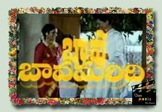 bava-baamaridi   Krishnam Raju And Jayasudha Movies
