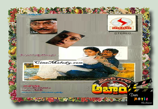 jailagari-abbayi  Krishnam Raju And Jayasudha Movies