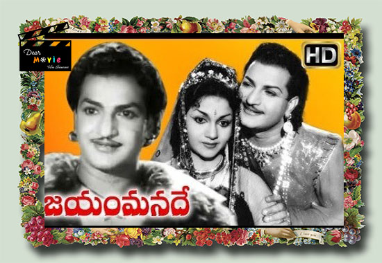 Jayam mande   N.T.Rama Rao and Anjali Best Movies