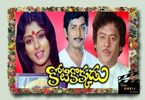 kotikiokkadu   Krishnam Raju And Jayasudha Movies