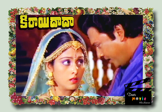 krayi-dada  Krishnam Raju And Jayasudha Movies