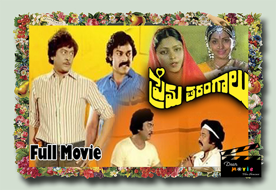 prematarangalu  Krishnam Raju And Jayasudha Movies