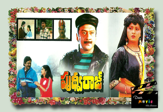 prudhvi-raju  Krishnam Raju And Jayasudha Movies
