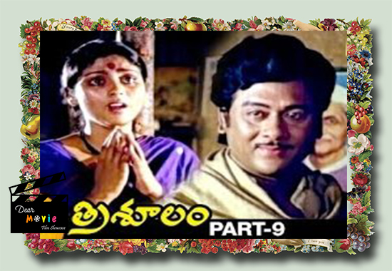 trishoolam   Krishnam Raju And Jayasudha Movies
