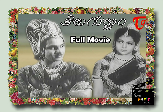Kilu GurramvBest On -Screen Pair A.N.R and Anjali