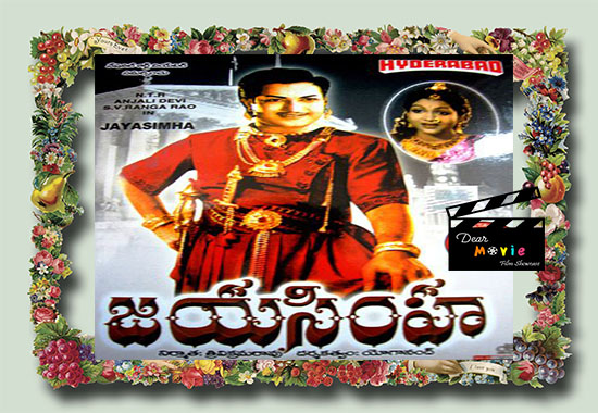 Jaya Simha  N.T.Rama Rao and Anjali Best Movies