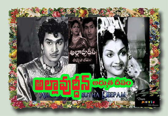 Allavuddin Adbhutha Dipam Best On -Screen Pair A.N.R and Anjali