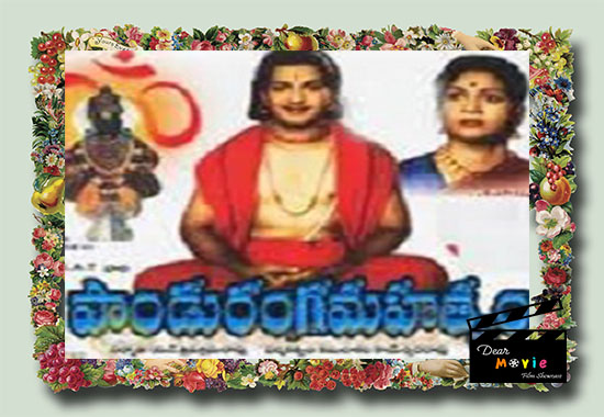 Pandu ranga mahathyam  N.T.Rama Rao and Anjali Best Movies