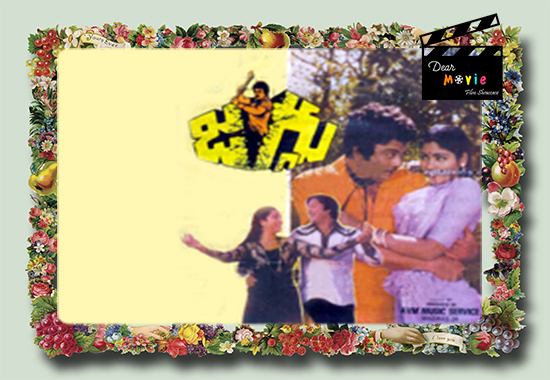 jaggu   Krishnam Raju And Jayasudha Movies