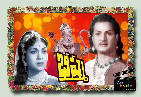 Bhishma  N.T.Rama Rao and Anjali Best Movies