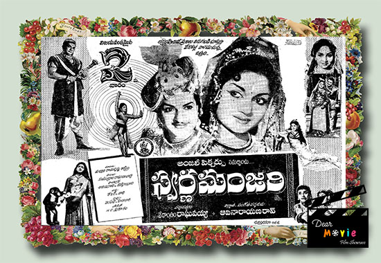 Swarna Manjari  N.T.Rama Rao and Anjali Best Movies