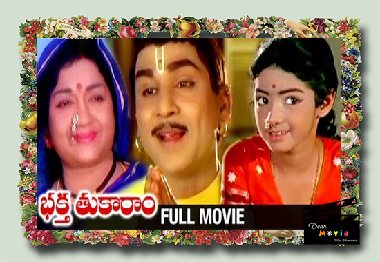 Bhaktha Thukaram Best On -Screen Pair A.N.R and Anjali