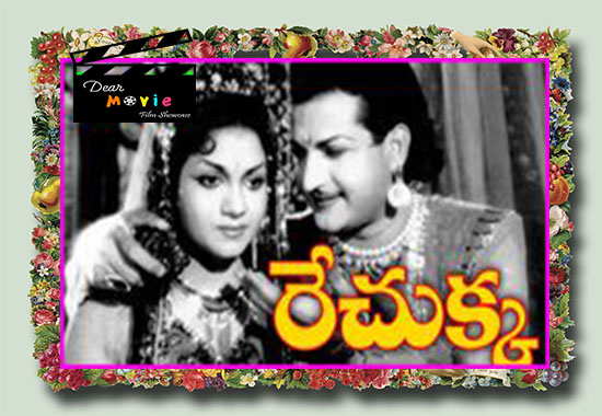 Recukka  N.T.Rama Rao and Anjali Best Movies