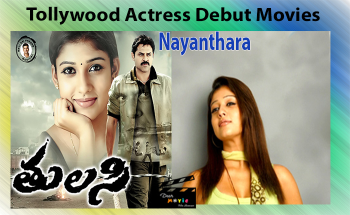 Telugu actresses debut movies