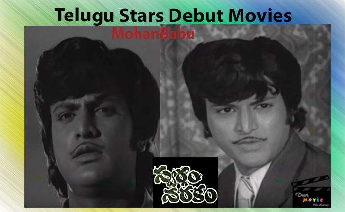 Telugu stars debut movies
