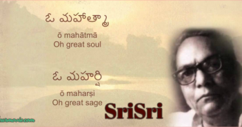 Sri Sri best Songs